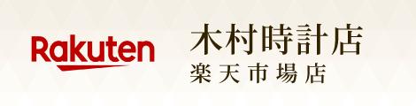木村時計店 楽天市場店